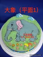 大象 (平面1)