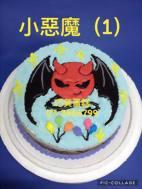 小惡魔(1)