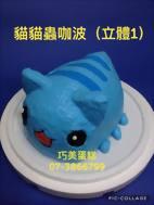 貓貓蟲咖波 (立體1)