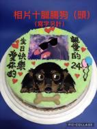 相片+臘腸狗 (頭) (寫字另計)