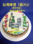 台灣啤酒 (圖片1) (寫字另計)