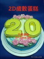 2D歲數蛋糕