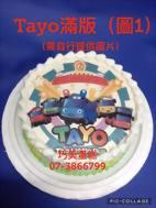 Tayo滿版 (圖1)