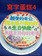 寫字蛋糕 4 (此範例為12吋)