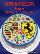 保時捷與法拉利logo (寫字另計)(最小8吋)