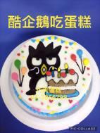酷企鵝吃蛋糕