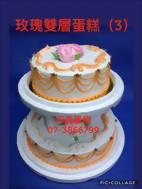 玫瑰雙層蛋糕(3)