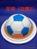 足球(立體2)