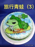 旅行青蛙(3)