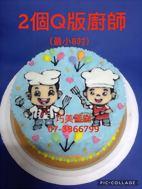 2個Q版廚師(最小8吋)