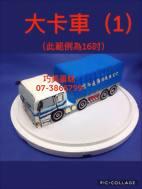 大卡車(1)