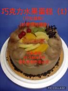 巧克力水果蛋糕(1)(可拉錢款)