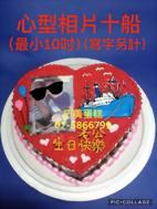 心形相片+船(最小10吋) (寫字另計)