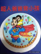 超人爸爸背小孩