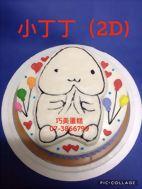 小丁丁 (2D)