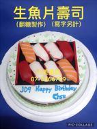 生魚片壽司 (寫字另計)(翻糖製做)
