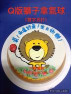 Q版獅子拿氣球(寫字另計)