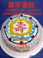 壽字蛋糕 (可拉錢款)