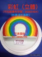 彩虹(立體)(可拉錢款)