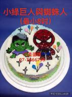小綠巨人與蜘蛛人(最小8吋)