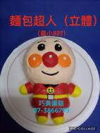 麵包超人(立體) (最小8吋)