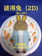 彼得兔 (2D)(最小8吋)
