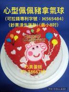 心型佩佩豬拿氣球(可拉錢款)(最小8吋)