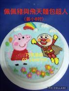 佩佩豬與飛天麵包超人(最小8吋)