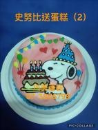 史奴比送蛋糕(2)
