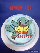 傑尼龜(3)