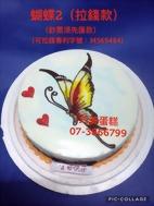 蝴蝶2(拉錢款)