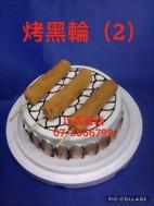 烤黑輪(2)