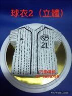 球衣2(立體)