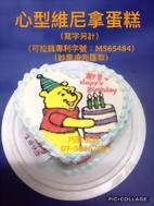 心型維尼拿蛋糕(可拉錢款)(寫字另計)