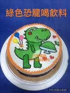綠色恐龍喝飲料