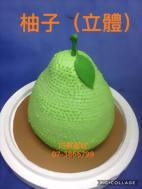 柚子(立體)