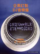 企業訂製 DJ音樂盤