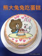 熊大兔兔吃蛋糕