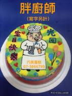 胖廚師(寫字另計)