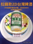 拉錢款2D台灣啤酒