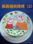 佩佩豬與媽媽(2)