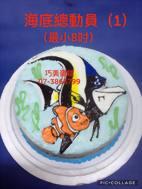 海底總動員(1)(最小8吋)