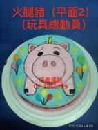 火腿豬(平面2)(玩具總動員)