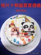 相片+熊貓寶寶週歲(寫字另計)