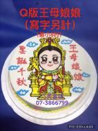 Q版王母娘娘(寫字另計)(最小8吋)