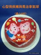 心型佩佩豬與喬治(最小8吋)