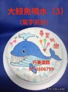 大鯨魚噴水(3)(寫字另計)