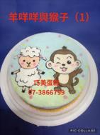 羊咩咩與猴子(1)