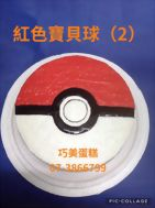 紅色寶貝球(2)