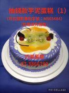 抽錢款芋泥蛋糕(1)